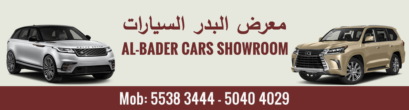 Al Bader Cars Showroom