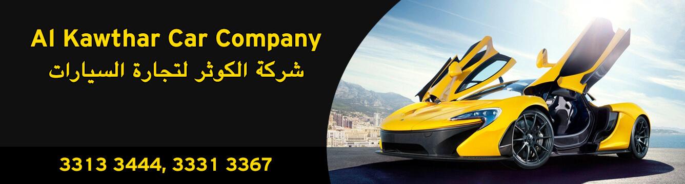 Al Kawthar Car Company