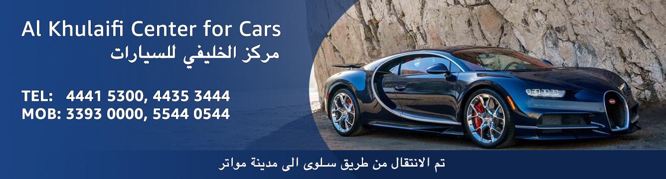 Al Khulaifi Center for Cars