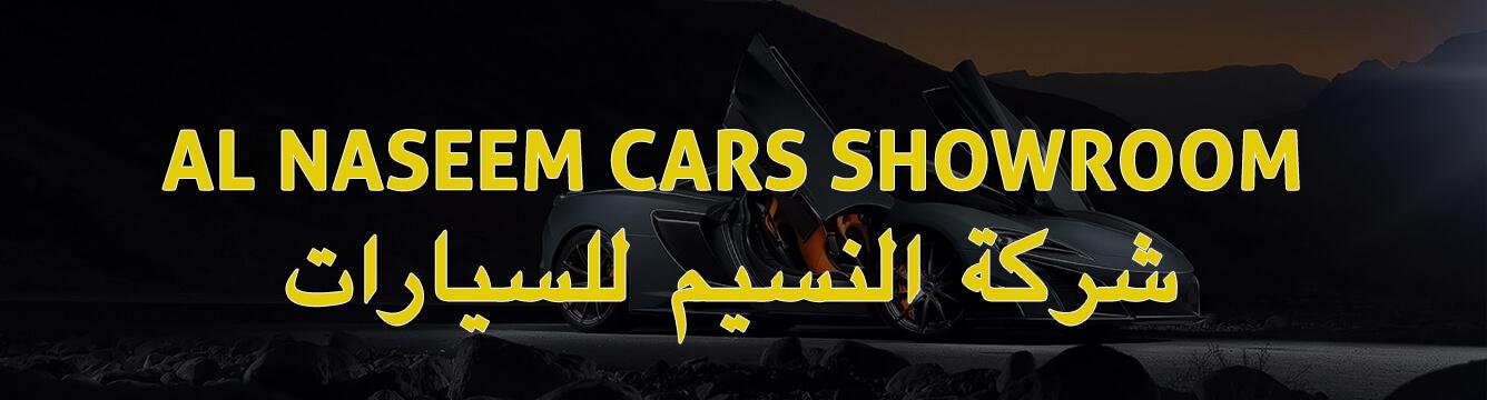 شركة النسيم للسيارات