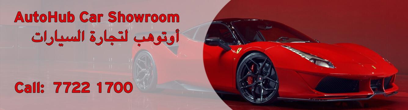 AutoHub Car Showroom