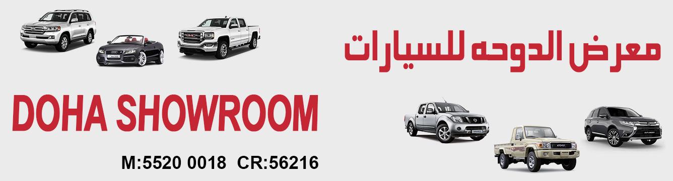 Doha Car Showroom