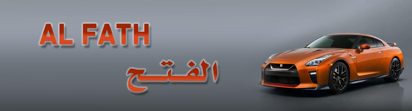 Al-Fath