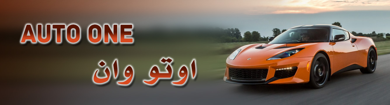 Auto One