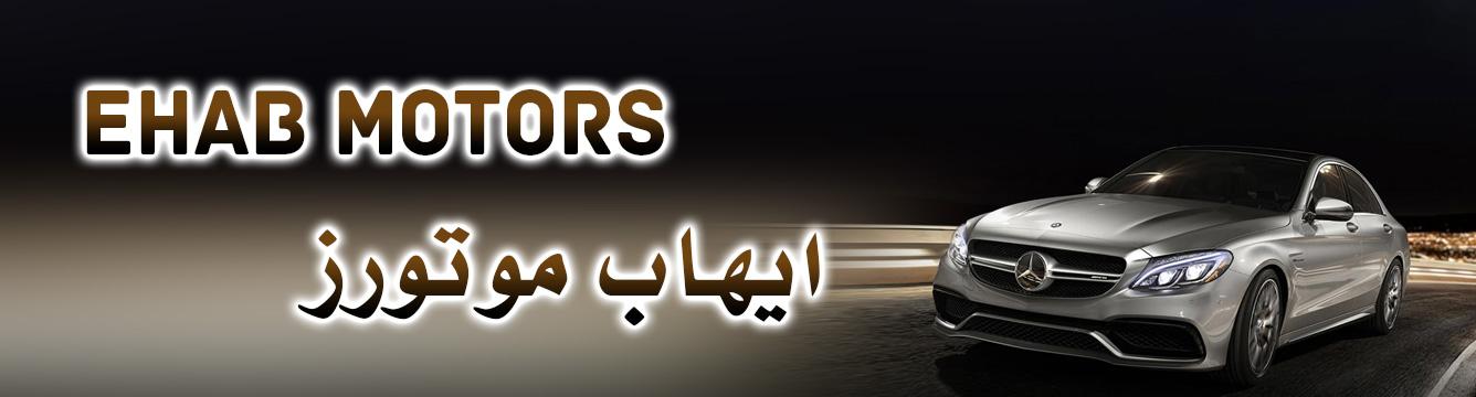 Ehab Motors