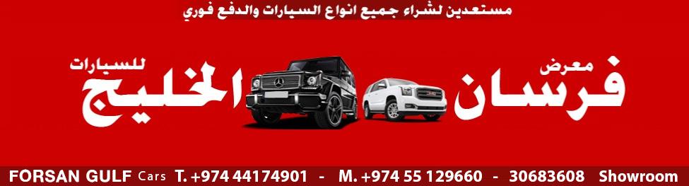 Forsan Gulf Trading Cars