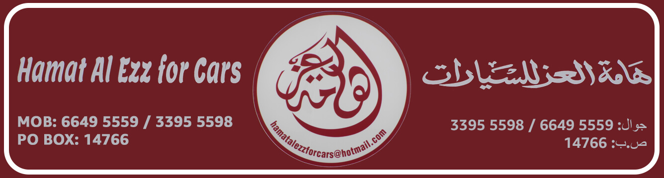 Hamat Al Ezz For Cars