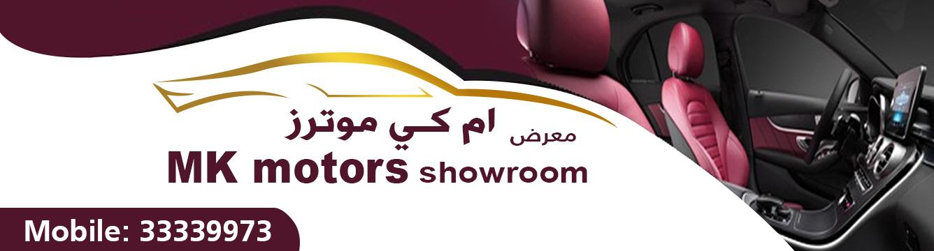 MK Motors Showroom