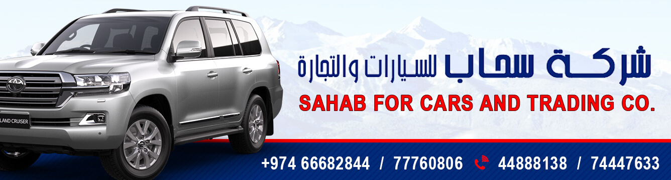 Sahab For Cars And Trading Co