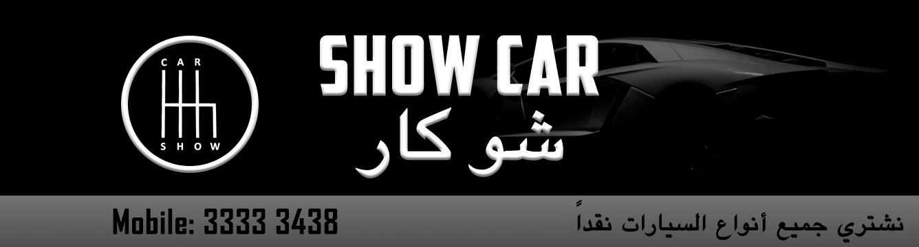 Show Car Showroom