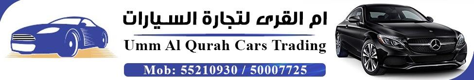 Umm Al Qurah International