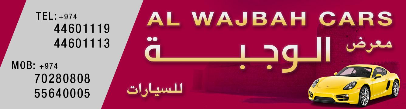 Al Wajbah Cars Showroom