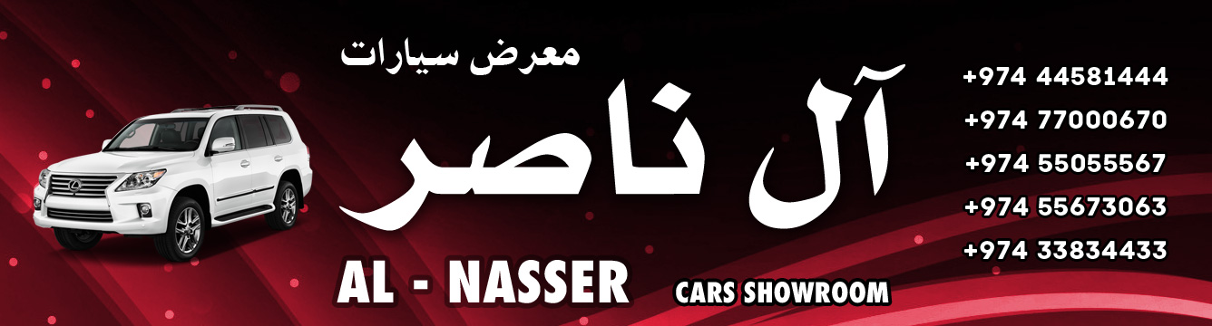 Al Nasser Car Showroom