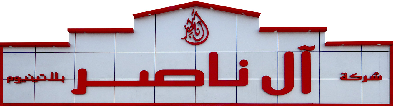 Al Nasser Platinum Company