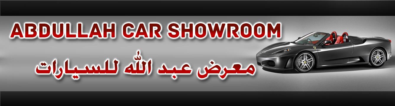 Abdullah CarShowroom