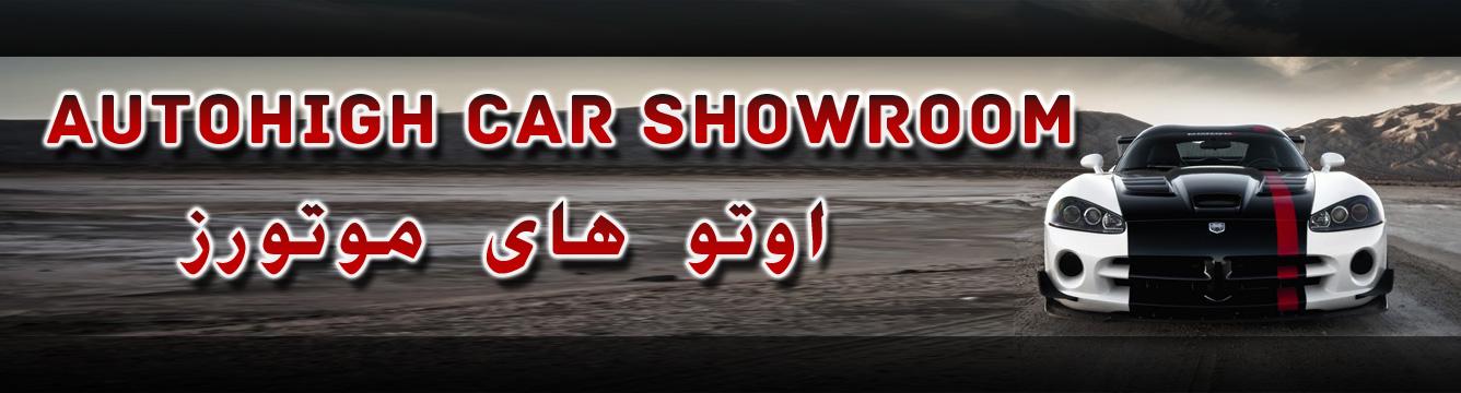 AutoHigh CarShowroom