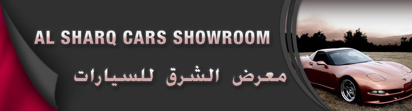 Al Sharq Cars Showroom