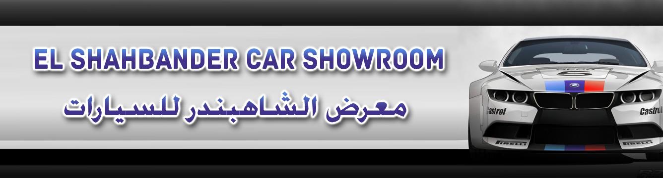 ElShahbander CarShowroom