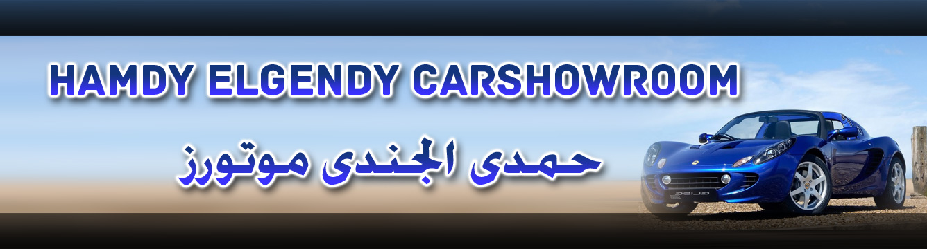 Hamdy ElGendy CarShowroom