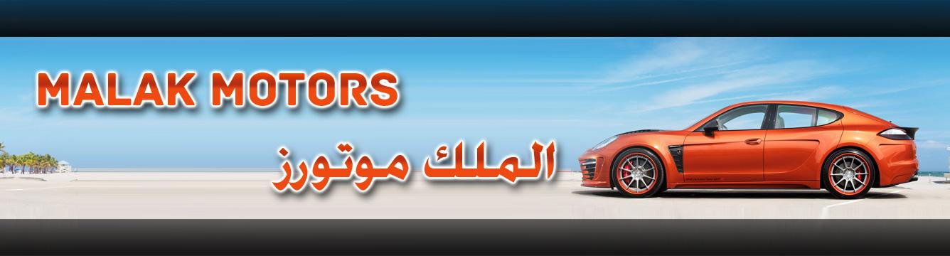 Malak Motors