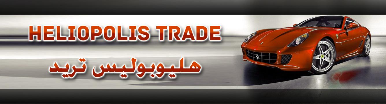 Heliopolis Trade