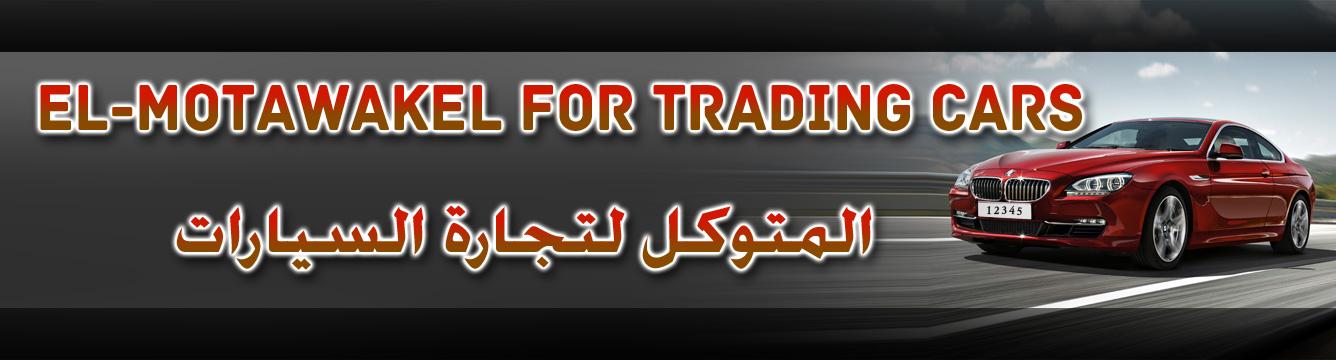 El-motawakel for Trading Cars