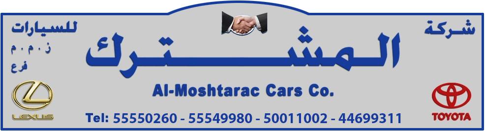 Al Moshtaric Cars Company