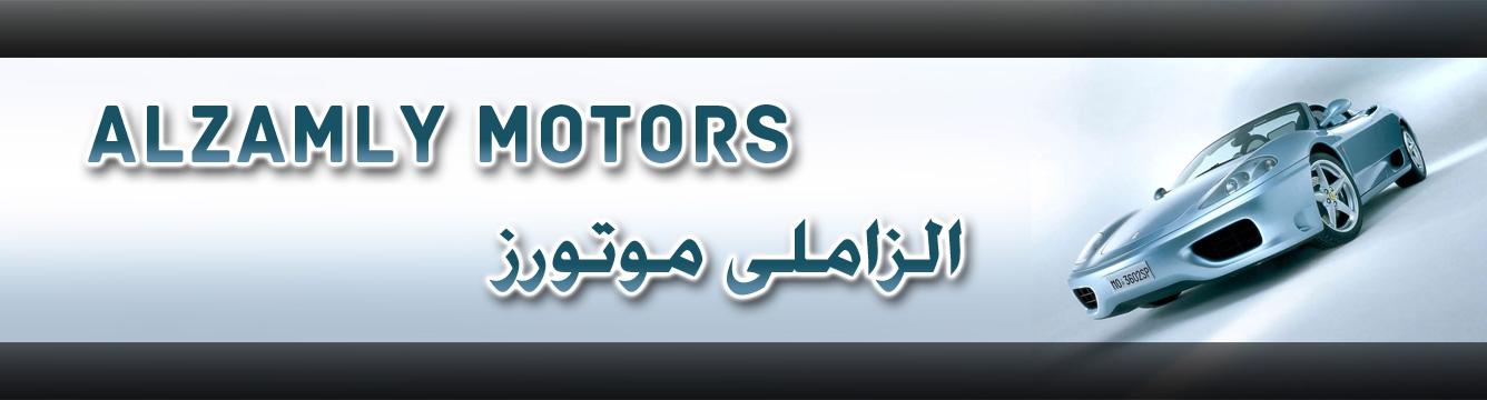 Alzamly Motors