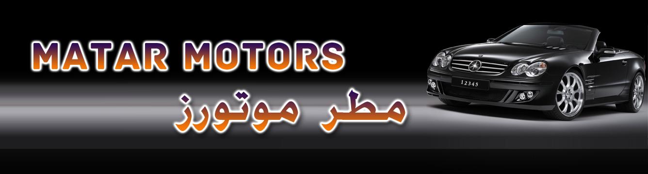 Matar Motors