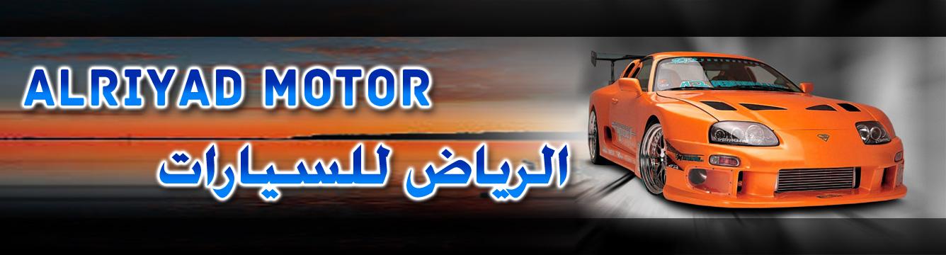 Alriyad Motors