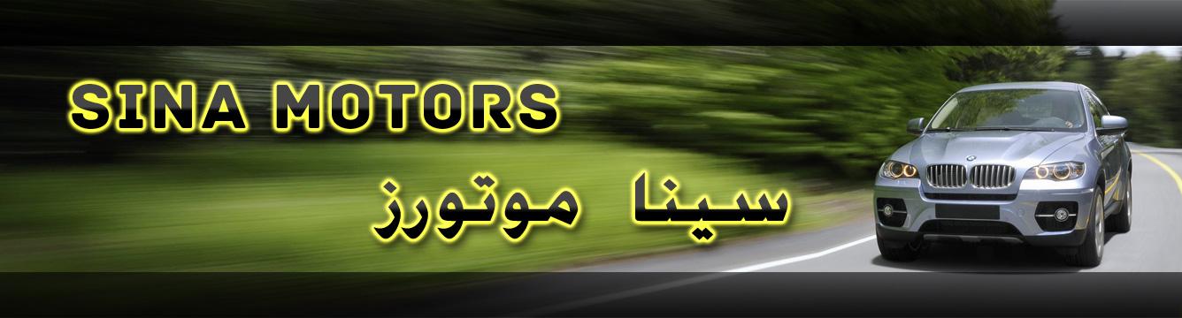 Sina Motors