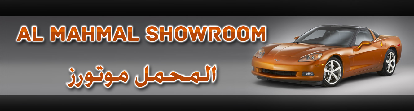Mahmal Showroom