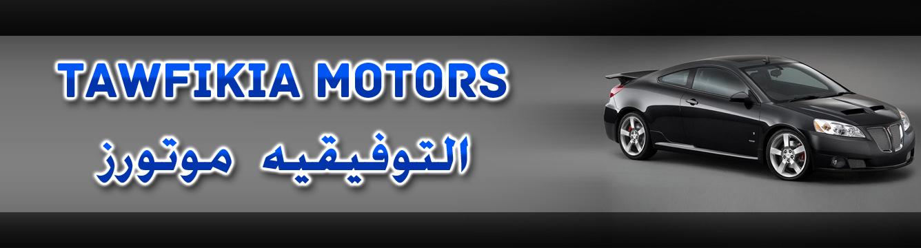 Tawfikia Motors