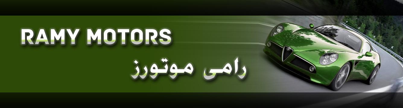 RamyMotors