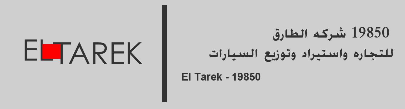 El Tarek     - 19850