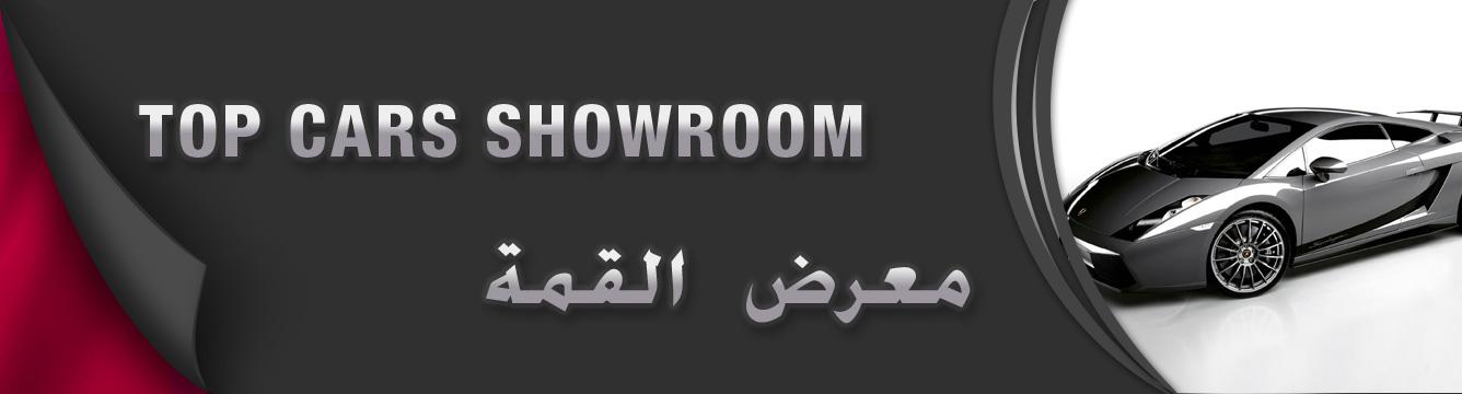 Top Cars Showroom