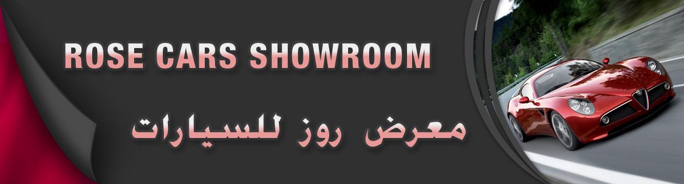 Rose Cars Showroom