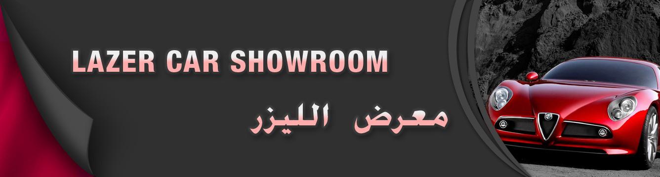Lazer Car Showroom
