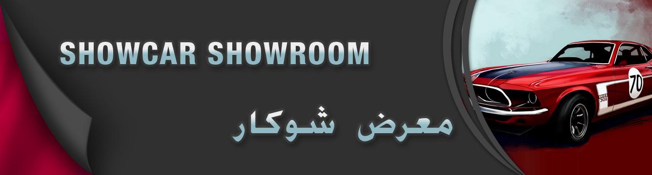 ShowCar Showroom