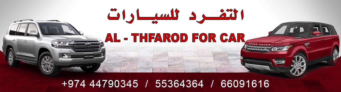 Al Thfarod Car Showroom