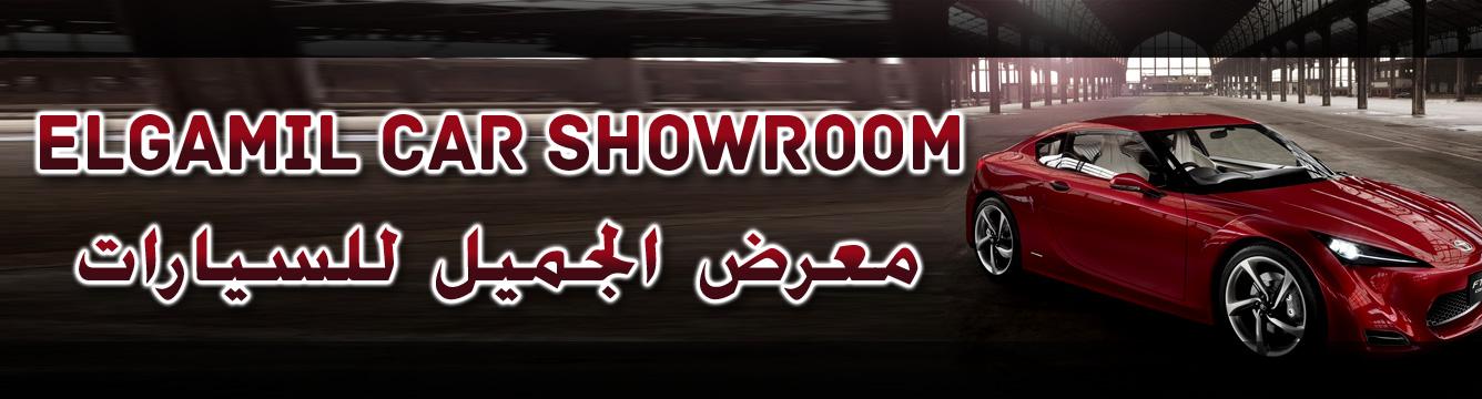 Elgamil Carshowroom