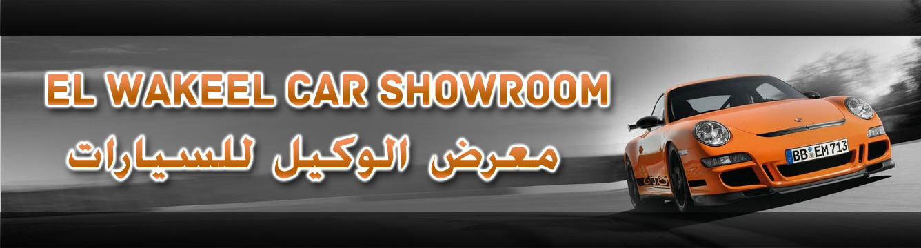 ElWakeel Showroom