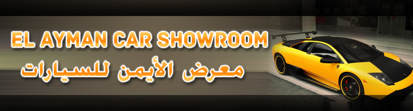ElAyman Showroom