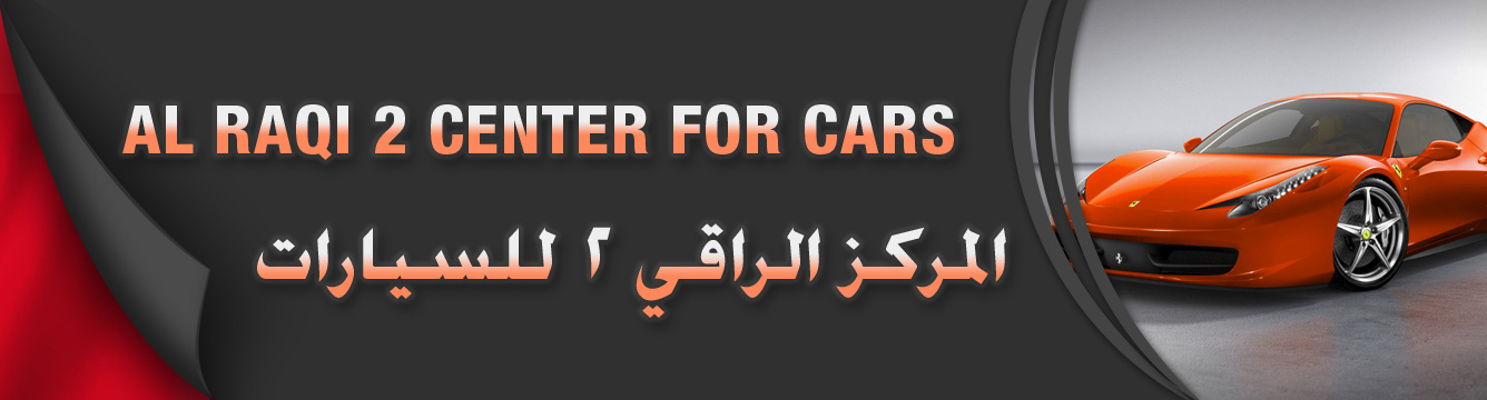 Al Raqi 2 Center for Cars (BH)