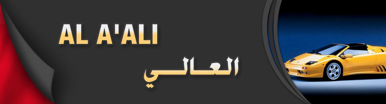 Al A'Ali