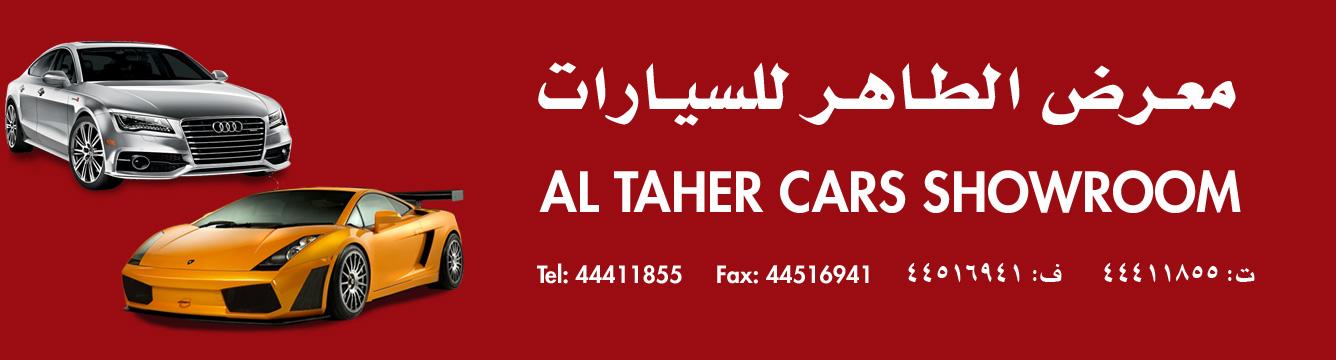 Al Taher Car Showroom