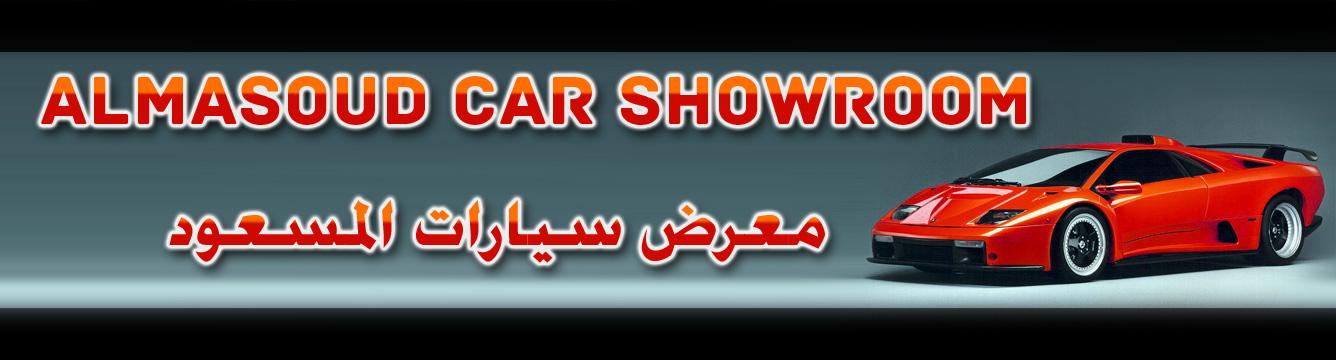 AlMasoud CarShowroom