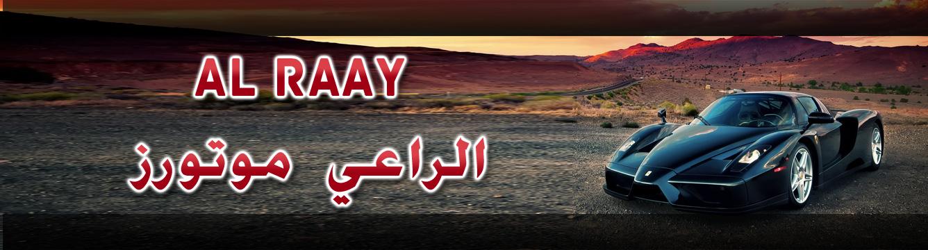 Al Raay