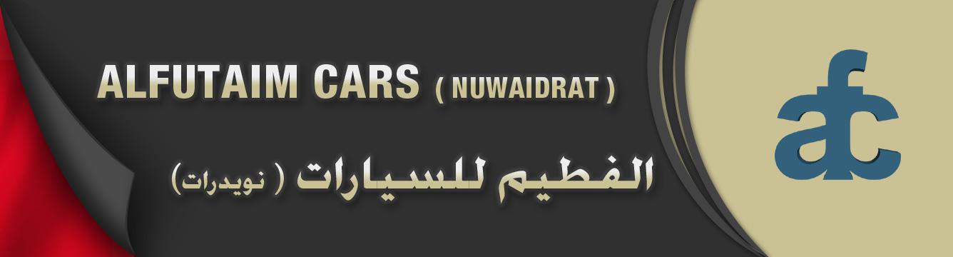 AlFutaim Cars - NUWAIDRAT