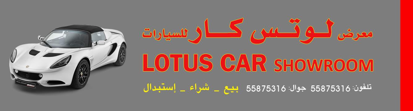 Lotus Car Showroom